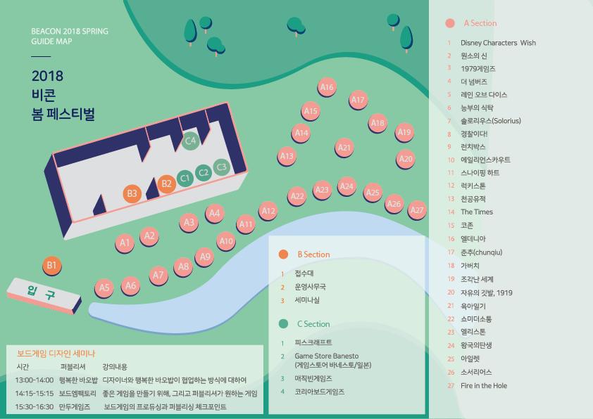 BEACON2018_spring_guidemap.png