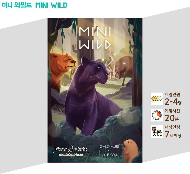 miniwild_release.jpg