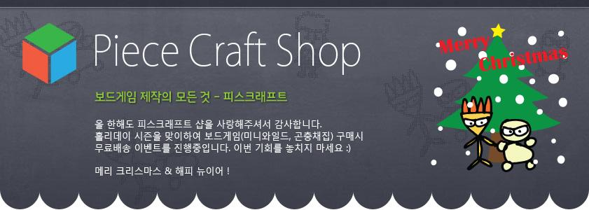 Piece Craft Shop