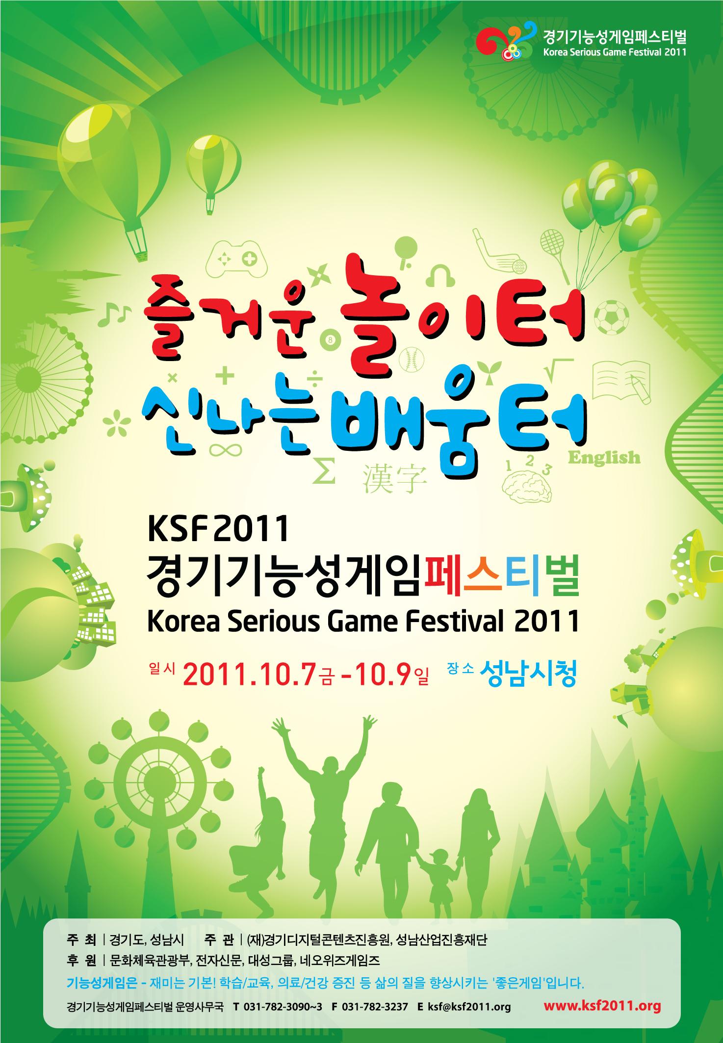 KSF-Poster-fff-0809.jpg